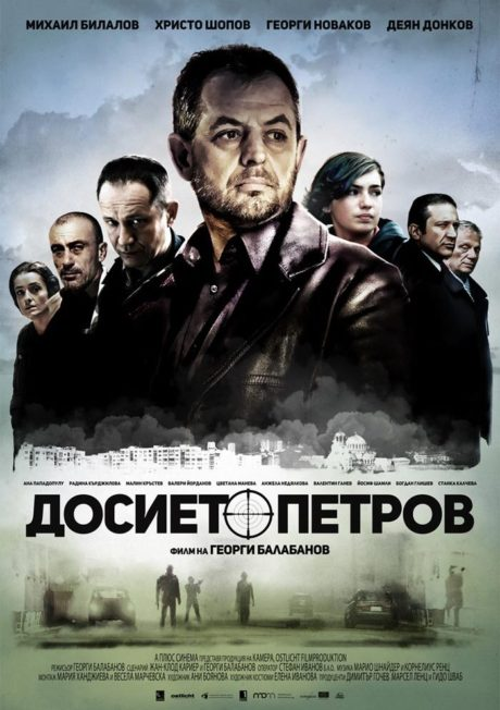 Досието Петров (2015)