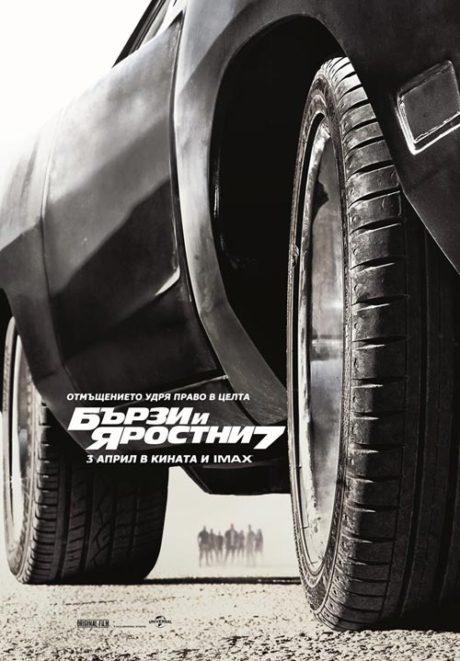 Furious VII / Бързи И Яростни 7 (2015) (Part 7) (Fast 7)