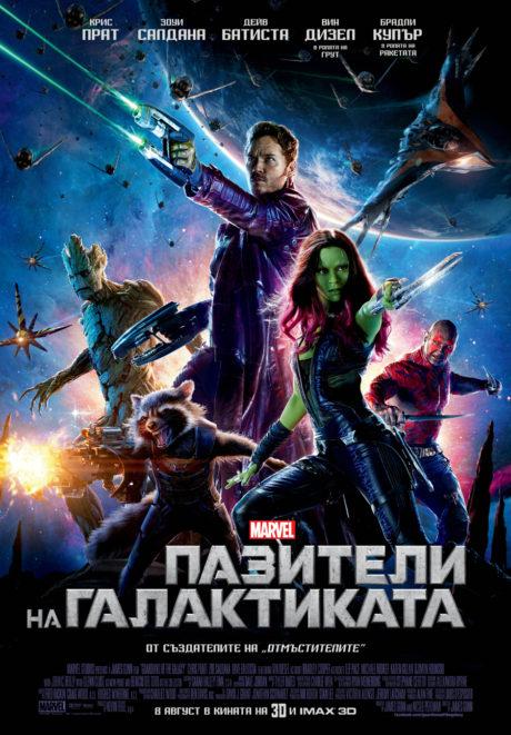 Guardians of the Galaxy vol. 1 / Пазители на Галактиката част 1 (2014)