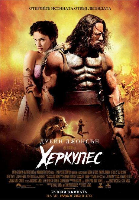 Hercules / Херкулес (2014)