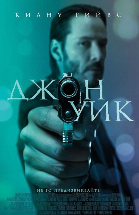John Wick Chapter 1 / Джон Уик 1 (2014)