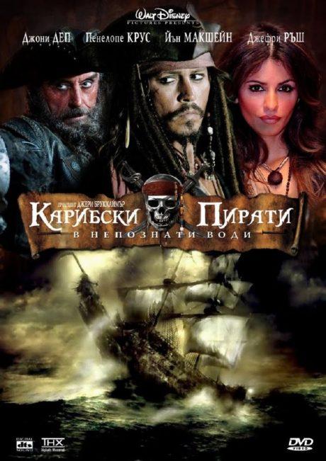 Pirates of the Caribbean IV : On Stranger Tides / Карибски пирати 4 : В непознати води (2011)