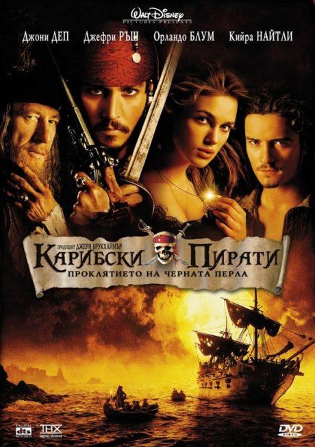 Pirates of the Caribbean I : The Curse of the Black Pearl / Карибски пирати 1 : Проклятието на черната перла (2003)