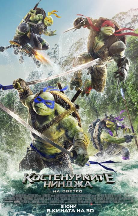 Teenage Mutant Ninja Turtles II : Out of the Shadows / Костенурките нинджа 2 : На светло (2016)