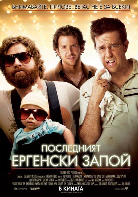 The Hangover Part I / Последният ергенски запой част 1 (2009)