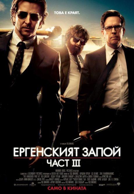 The Hangover Part III / Ергенският запой част 3 (2013)