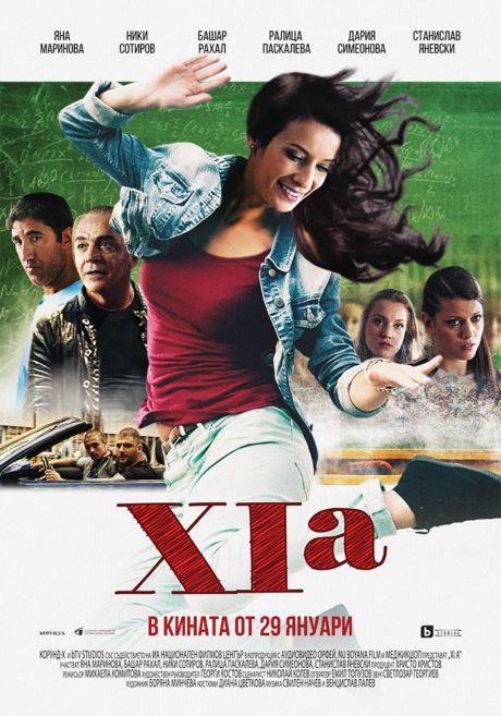 XI A / 11 A (2015)