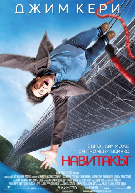 Yes Man / Навитакът (2008)