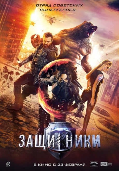 Guardians / Защитники / Пазители (2017)