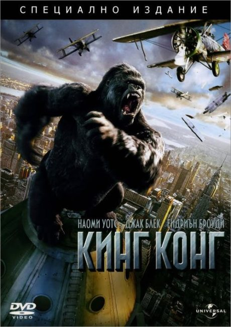 King Kong / Кинг Конг (2005)