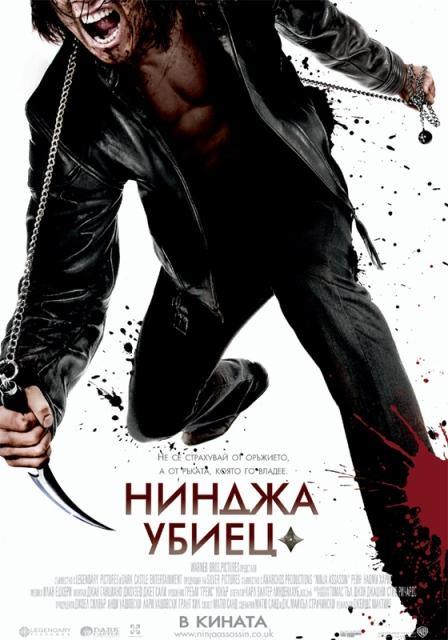 Ninja Assassin / Нинджа убиец (2009)