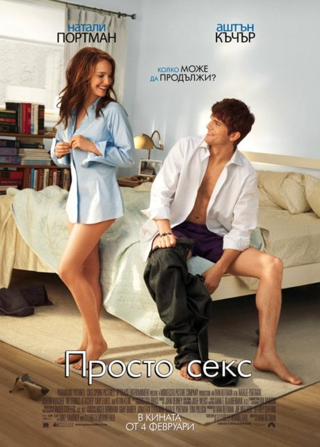 No Strings Attached / Просто секс (2011)