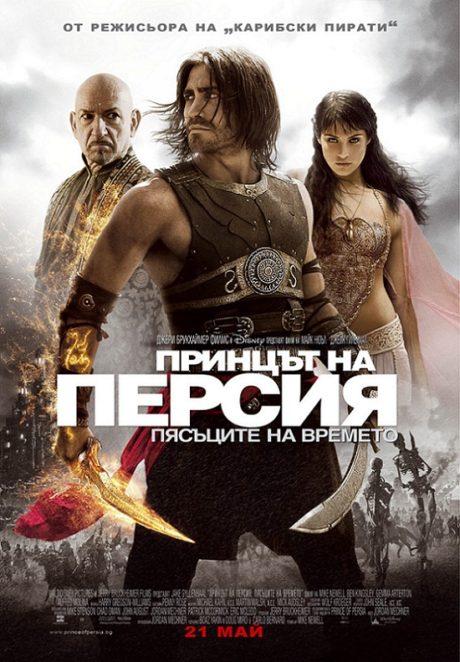 Prince of Persia : The Sands of Time / Принцът на Персия : Пясъците на времето (2010)