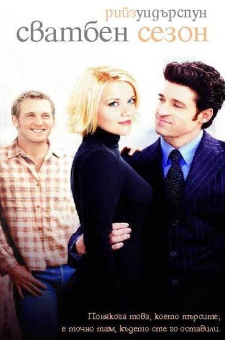Sweet Home Alabama / Сватбен ден (2002)