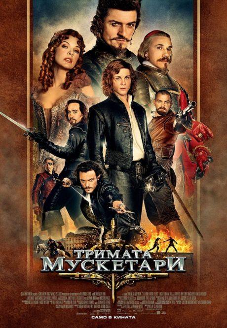 The Three Musketeers / Тримата мускетари (2011)