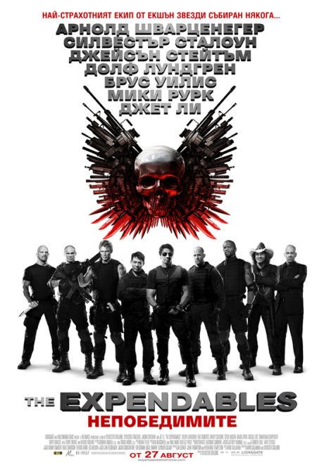 The Expendables I / Непобедимите 1 (2010)