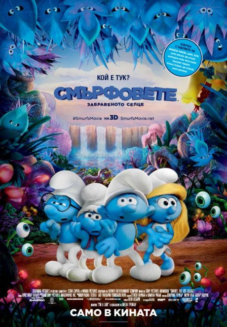 The Smurfs III : The Lost Village / Смърфовете 3 : Забравеното селце (2017)