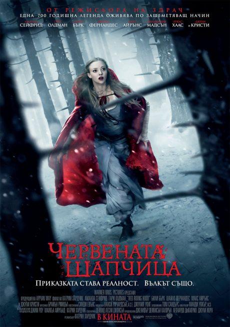 Red Riding Hood / Червената шапчица (2011)