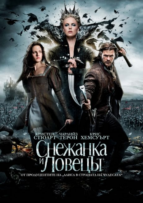 Snow White and the Huntsman / Снежанка и ловецът (2012) (Part 1)