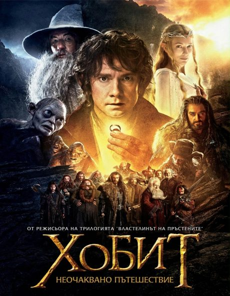 The Hobbit I : An Unexpected Journey / Хобит 1 : Неочаквано пътешествие (2012)