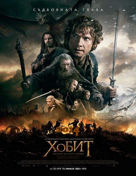 The Hobbit III : The Battle of the Five Armies / Хобит 3 : Битката на петте армии (2014)