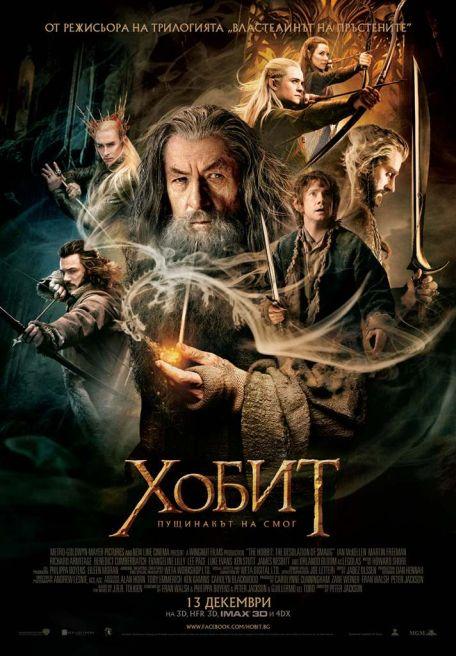 The Hobbit II : The Desolation of Smaug / Хобит 2 : Пущинакът на Смог (2013)