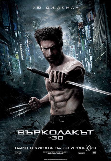 The Wolverine / Върколакът (2013) (X-Men 8)