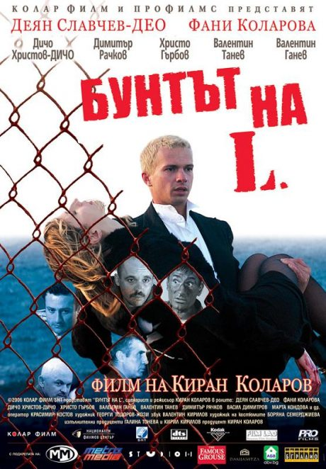 The Rebel Of L / Бунтът на Л (2006)