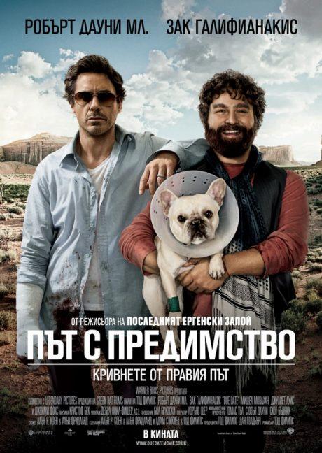 Due Date / Път с предимство (2010)