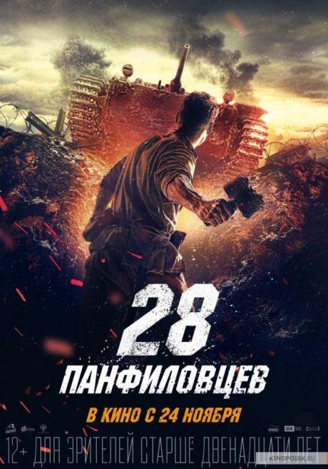 28 Panfilovcev / 28 Панфиловцев /28 Панфиловци (2016)
