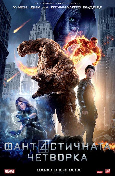 Fantastic Four III / Фантастичната четворка 3 (2015)