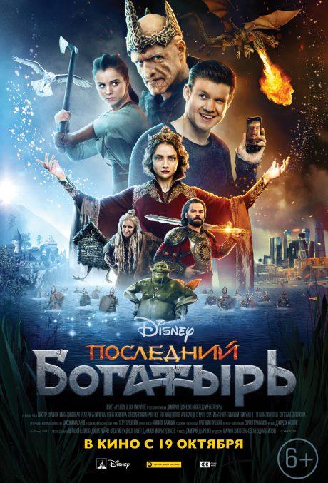Posledniy bogatyr / Последний богатырь / Последният богатир (2017)