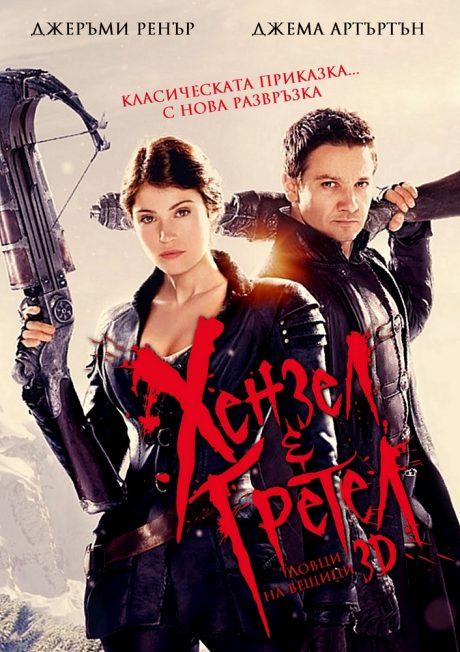 Hansel and Gretel : Witch Hunters / Хензел и Гретел : Ловци на вещици (2013)