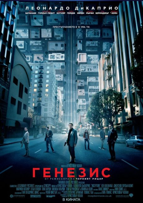 Inception / Генезис (2010)