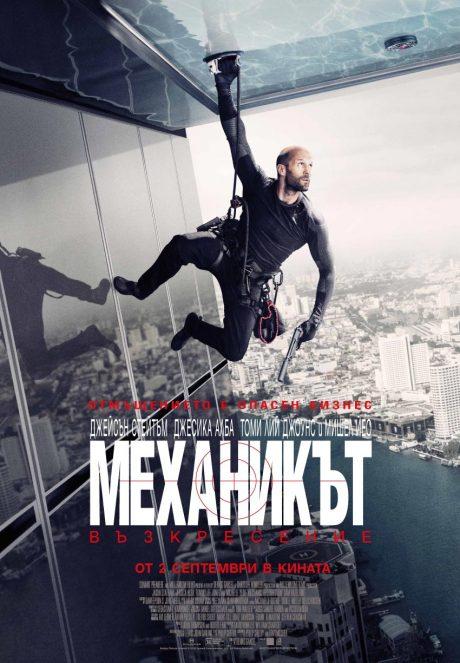 The Mechanic II : Resurrection / Механикът 2 : Възкресение (2016)