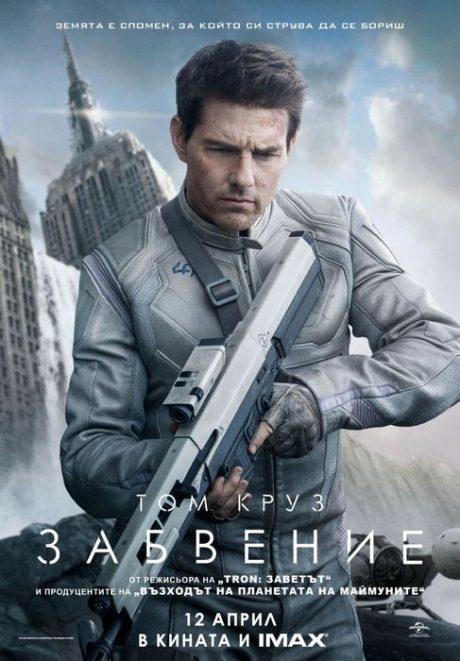 Oblivion / Забвение (2013)