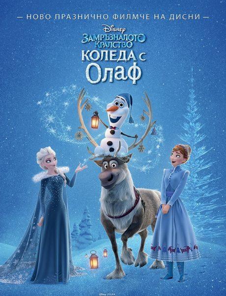 Olaf's Frozen Adventure / Замръзналото кралство: Коледа с Олаф (2017) (Disney)