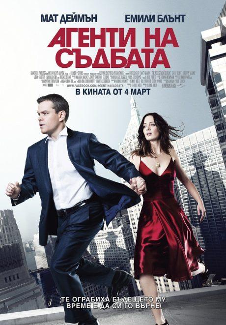 The Adjustment Bureau / Агенти на съдбата (2011)