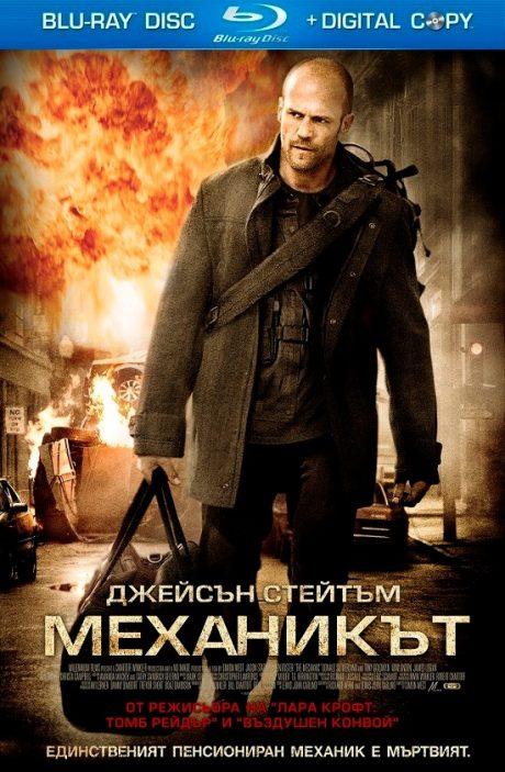 The Mechanic I / Механикът 1 (2011)