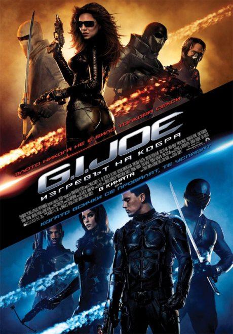 G.I. Joe I : The Rise of Cobra / G.I. Joe 1 : Изгревът на Кобра (2009)