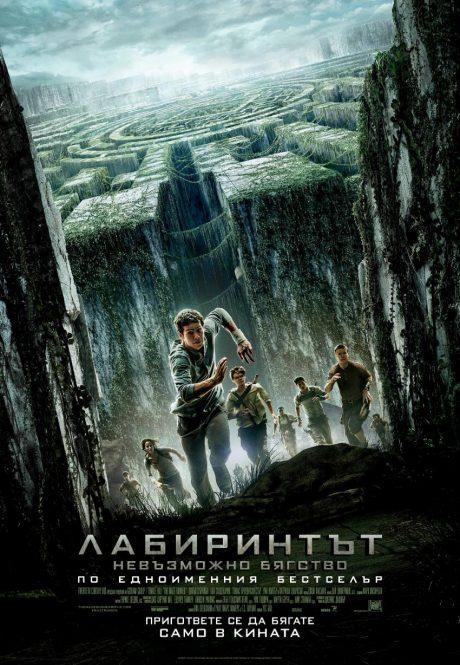 The Maze Runner I / Лабиринтът 1 : Невъзможно бягство (2014)