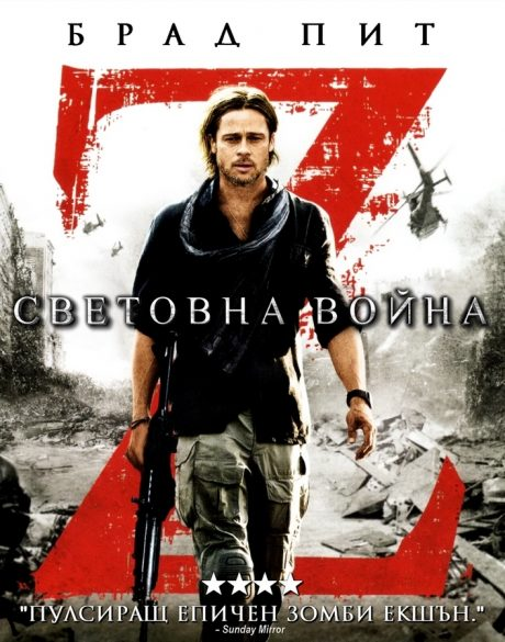 World War Z / Z-та световна война (2013)
