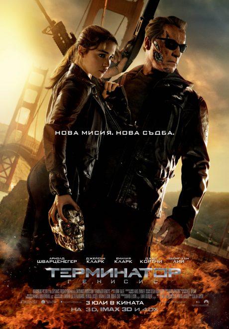 Terminator V : Genisys / Терминатор 5 : Генезис (2015)