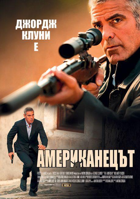 The American / Американецът (2010)
