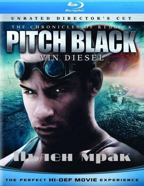Pitch Black (The Chronicles of Riddick I) / Пълен Мрак (Хрониките на Ридик 1) (2000)