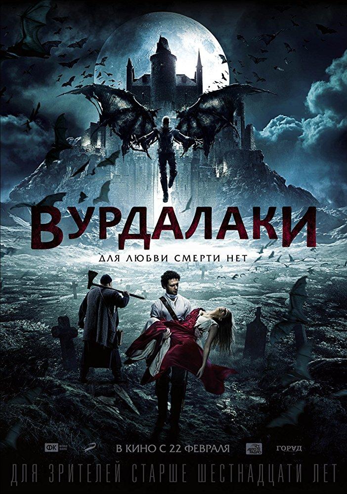 Vurdalaki / Вурдалаки / Вампири / Vamps (2017)