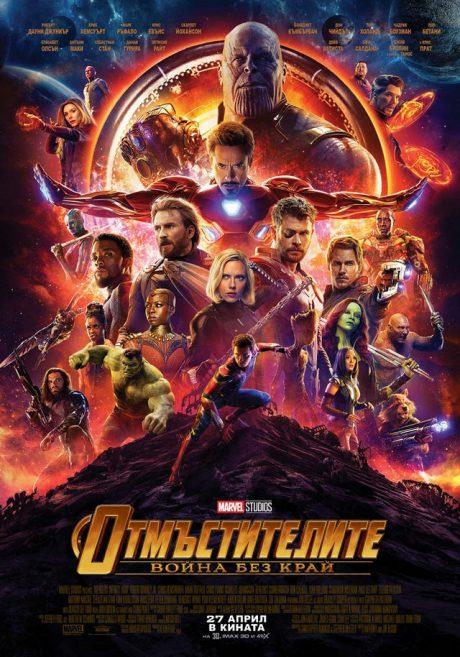 The Avengers III : Infinity War / Отмъстителите 3 : Война без край (2018)