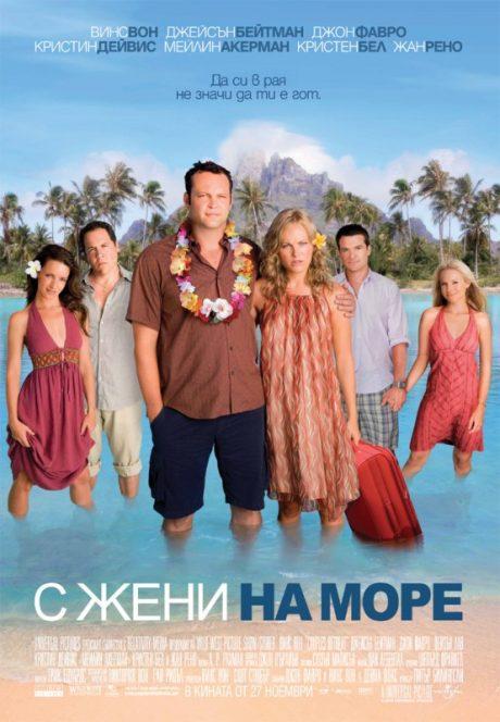 Couples Retreat / С жени на море (2009)