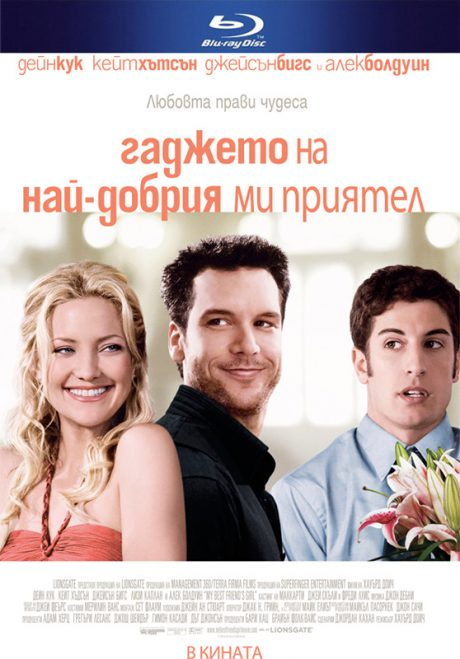 My Best Friend's Girl / Гаджето на най-добрия ми приятел (2008)