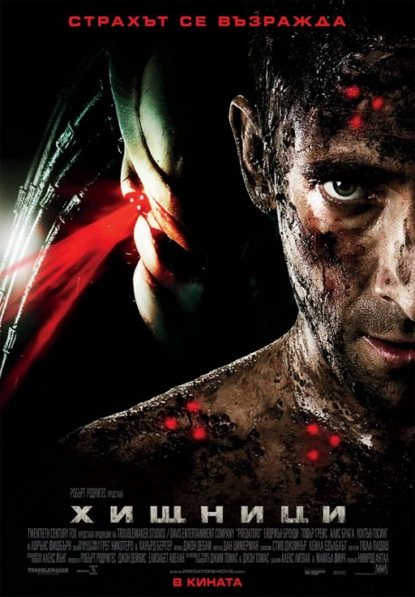 Predators III / Хищници 3 (2010)